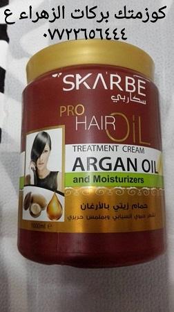 Skarbe  Pro Hair Oil Treatment Cream with Argan Oil and Moisturizes